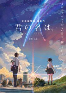 Locadina dell'anime Your Name di Makoto Shinkai