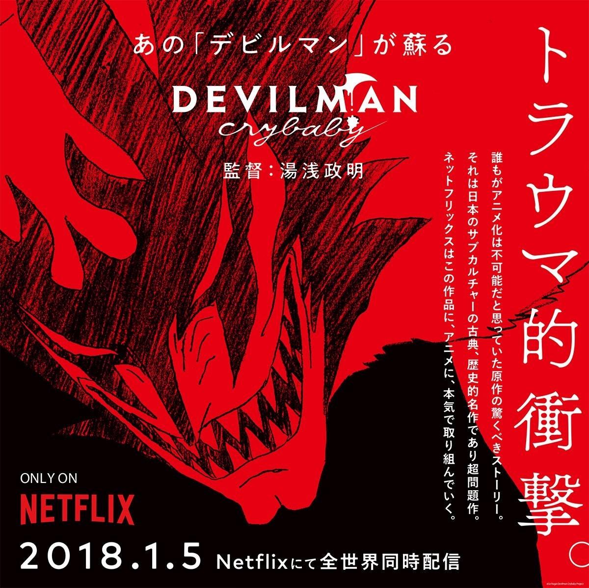 Devilman crybaby, il colpo di reni di Netflix - Discorsivo ...